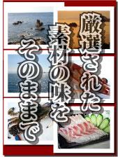 厳選された天草の魚!