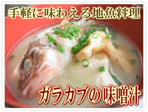 の 味噌汁 カサゴ