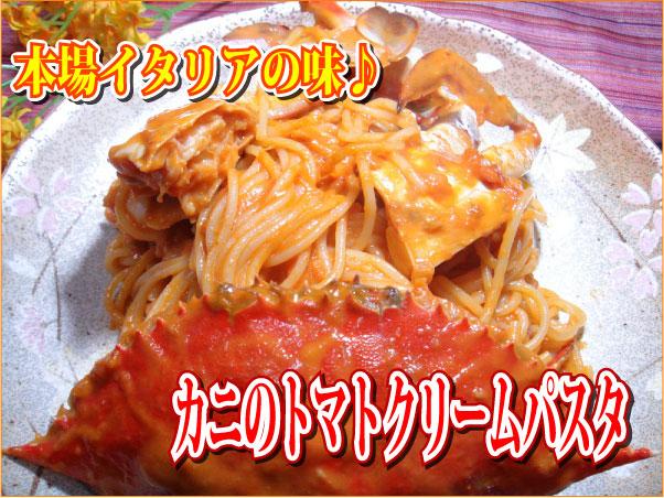 ワタリガニのトマトクリームパスタ!