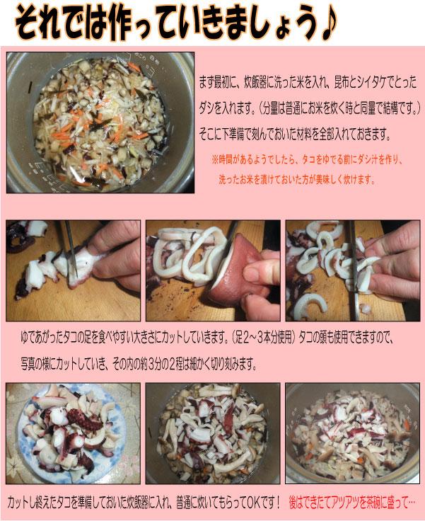 タコ飯の作り方